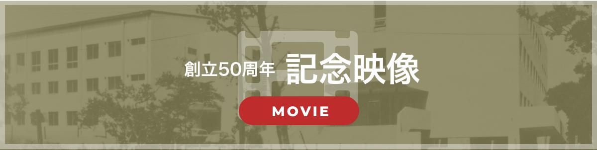 創立50周年 記念映像