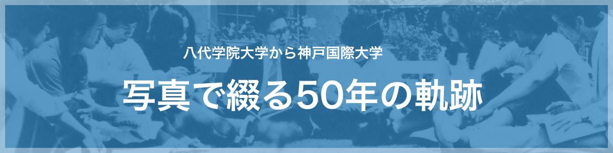 八代学院大学から神戸国際大学 写真で綴る50年の軌跡